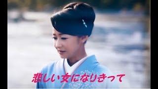 悲しい女になりきって 大石まどか cover satuki