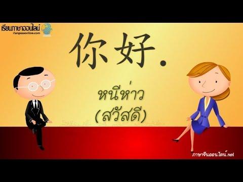 การทักทาย แนะนำตัวเอง บทสนทนาภาษาจีนฉบับง่ายๆเบื่องต้น 1