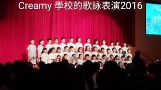 倩瑜的第一次學校歌詠合唱表演