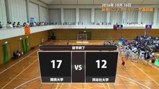 161016秋季関西学生ハンドボールリーグ男子 ハイライト 関西大学vs同志社大学