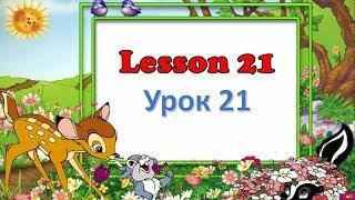 Урок 21  Английский для детей