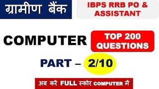 Computer Awareness Quiz for IBPS RRB PO/Assistant Exam 2018 | Part -2/10