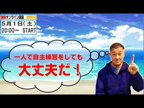 【初心者向けサーフィン】宇田大地 無料オンライン講座 Vol.5