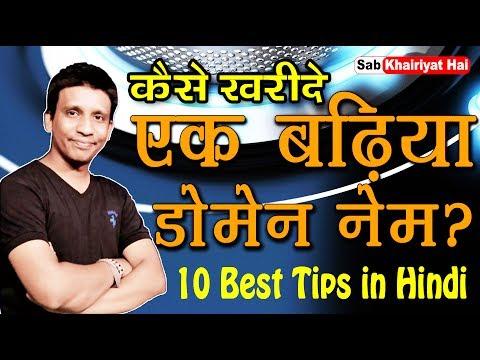 Website Ke Liye Best Domain Name Kharidane Ke 10 Upay | How to Get Best Domain name ? {Hindi}