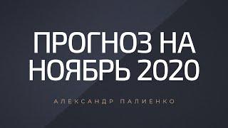 Прогноз на Ноябрь 2020 года. Александр Палиенко.