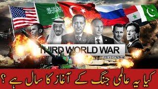 World War 3 Ghazwa E Hind Qayamt Ki Nashaniyan Urdu Hindi Rah E Hidayat TV
