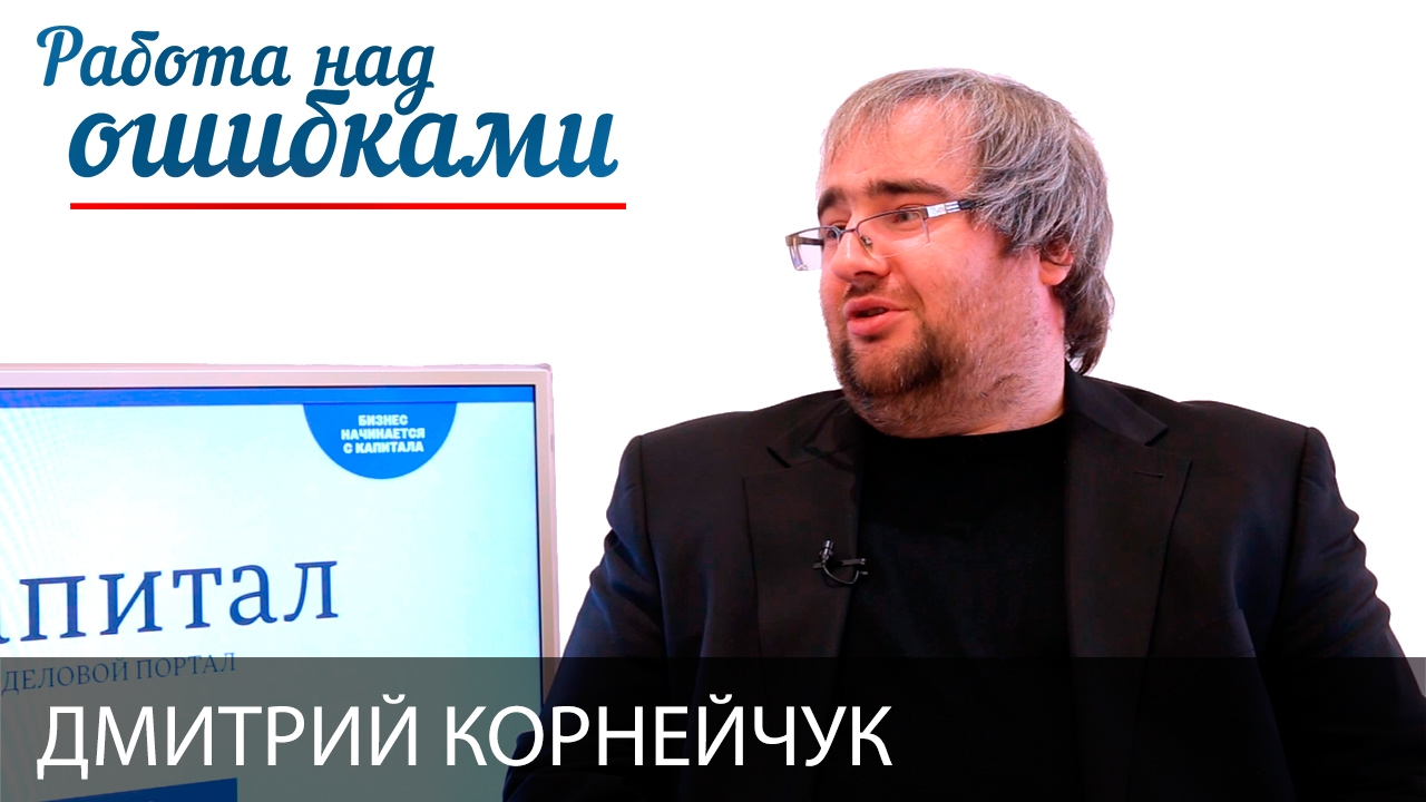 Картинки по запросу Дмитрий Корнейчук