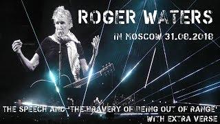 Роджер Уотерс, Москва, 31.08.2018 - речь и 'Храбрость от недосягаемости' с новым куплетом