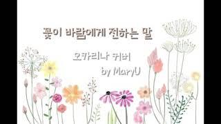 꽃이 바람에게 전하는 말 트리플 오카리나 연주 By MaryU