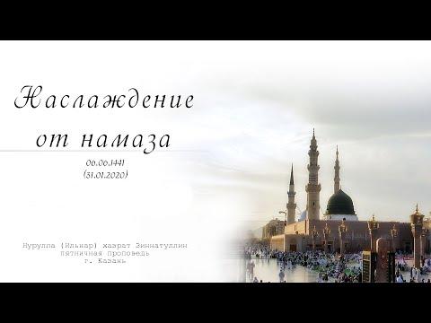 Наслаждение от намаза — Пятничная проповедь 31.01.2020 г.
