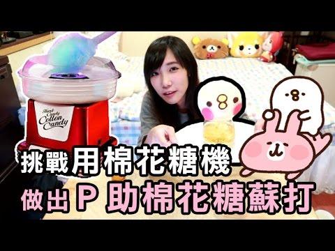 挑戰用棉花糖機 - 做出卡娜赫拉的P助棉花糖蘇打!  安啾 (ゝ∀・) ♡