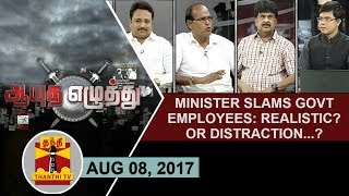 Aayutha Ezhuthu 08-08-2017 Minister slams Govt Employees : Realistic? or Distraction? – Thanthi TV Show