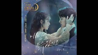 [Indo Sub] Heize - Can You See My Heart (내 맘을 볼수 있나요) Hotel Del Luna OST Lyrics