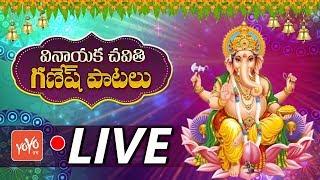 Ganesh Songs 2018 LIVE   Bhakthi Songs   Latest Devotional Telugu Songs 2018   YOYO TV Channel