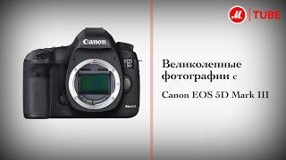 Фотоаппарат зеркальный Canon EOS 5D Mark III(Подробнее на ..., 2014-09-09T10:45:00.000Z)