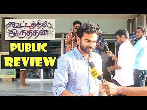 Kootathil Oruthan Public Review   Ashok...