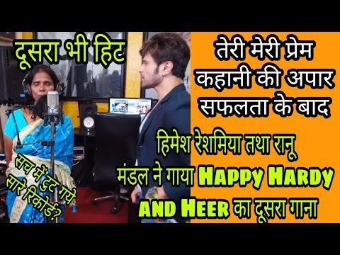 Download Lagu  Ranu mondal & Himesh ke teri meri prem kahani Ke baad record happy hardy and heer Aadat second song Mp3 Free