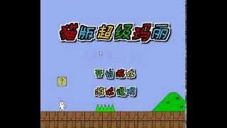 Cat Mario Pinshi gato thumbnail