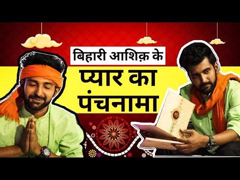 Bihari Pyar Ka Panchnama - Alok Pandey   Bihari No.1