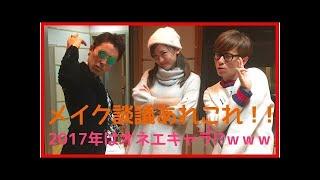 お笑いコンビ「オリラジ」の『あっちゃん』こと、中田敦彦が「男のメイク」についての考えを熱く語っています。京本政樹さんやタモリさんの....
