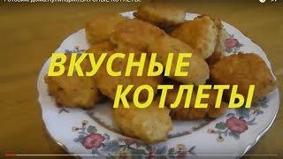 Готовим дома Кулинария КОТЛЕТЫ РЕЦЕПТ Рецепт вкусных котлет