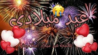 عيد ميلادي 🙈 // تهنئة عيد ميلاد اسلامية 💚 // اناشيد عيد ميلاد دينيه بدون موسيقى💛 // عيدي اليوم 😻