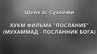 """Шейх ас-Сухейми - ХУКМ ФИЛЬМА """"ПОСЛАНИЕ"""" (МУХАММАД - ПОСЛАННИК БОГА)"""