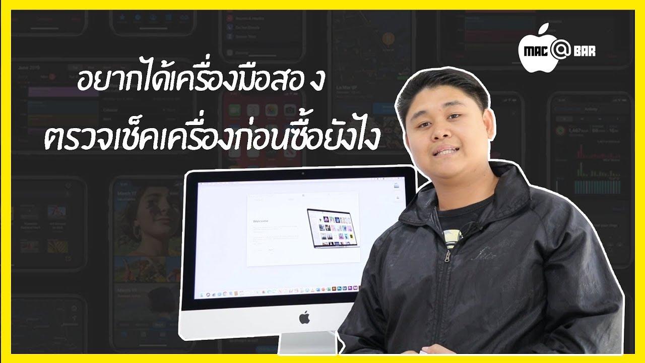 วิธีเช็คเครื่อง iMac มือสอง