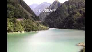 三田明 - サロマ湖の空