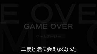 『GAME OVER』 作詞・作曲:まひる (2011/4/11) ゲームオーバー...