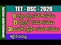 #samasalu#సమాసాలు #telugu grammar #Dsc#TET#setty peeraiah#luckee entertainment