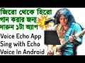 How to echo your voice in android জিরো থেকে হিরো & record your singing with Echo app