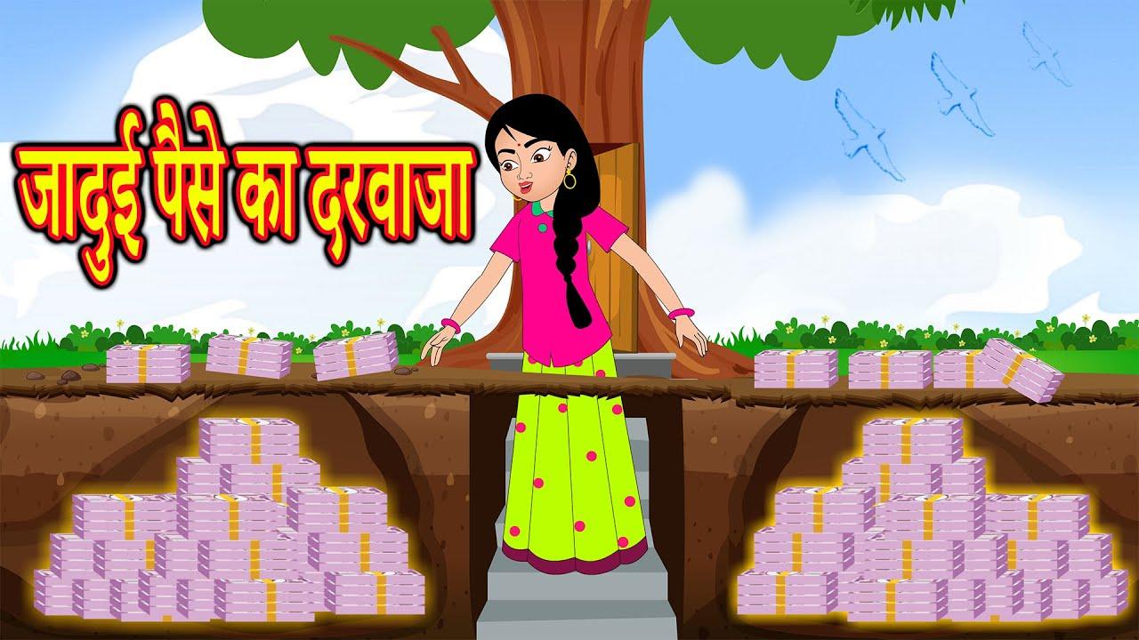 जादुई पैसे  का दरवाजा Hindi Kahani | Hindi Moral Stories | Hindi Kahaniya | Hindi Fairy Tales