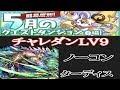 【パズドラ実況】 チャレダンLV9 ターディス ノーコン (ソロ) (5月のクエストダンジョン)