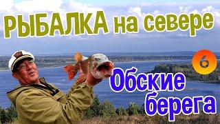 Рыбалка на севере Обские берега Часть 6 ДОРОГА ДОМОЙ