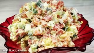 Удивительно вкусный салат на праздничный стол