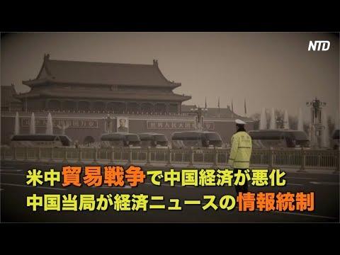 【中国経済が悪化】中国当局が経済ニュースの情報統制