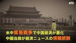米中貿易戦争で中国経済が悪化 中国当局が経済ニュースの情報統制 #米中貿易戦争 thumbnail