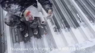 видео Ремонт металлической кровли