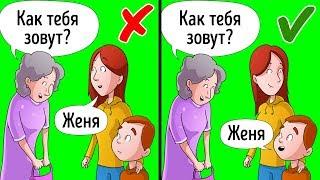 10 Вещей, Которые Родители Не Должны Дел...