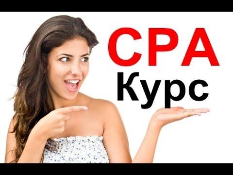 Основные понятия CPA. Типы заработка на CPA. Структура и Схема CPA