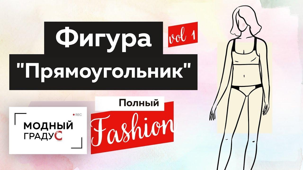 """Как одеваться стильно женщинам с типом фигуры """"Прямоугольник""""? Часть 1. Модные советы и рекомендации"""