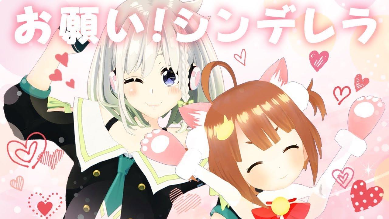 【初コラボ】お願い!シンデレラ (めい☆YuNiver.)【アイドルマスターシンデレラガールズ】