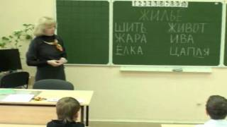 """игротека: """"теремок"""" на уроке русского языка"""