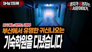 [무서운이야기 실화] 부산 귀신 나오는 유명한 기숙학원…