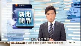Repeat youtube video 14-05-2011   張建業   晚間新聞簡報