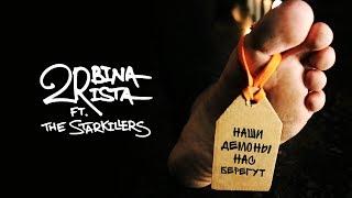 Смотреть клип 2Rbina 2Rista Ft. The Starkillers - Наши Демоны Нас Берегут