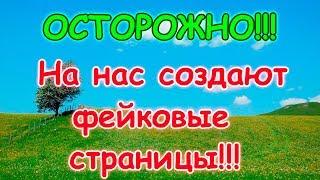 ОСТОРОЖНО!!! На нас создают ложные страницы от нашего имени!!! (07.18г.) Семья Бровченко.