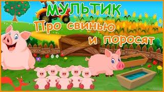 Мультик про свинью и поросят - Домашние животные. Развивающее видео для детей