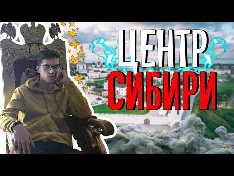 Тобольск - Центр Сибири // YOUNG ROME